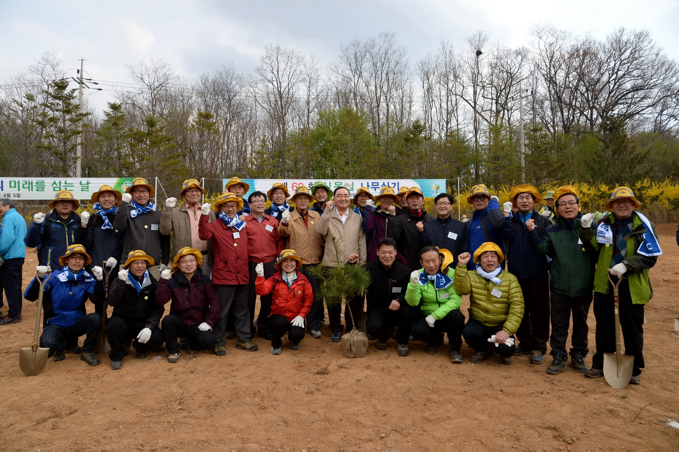 Tree Planting Event on the 69th Arbor Da...